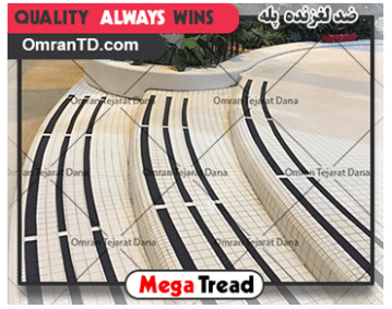 ترمز پله Mega Tread