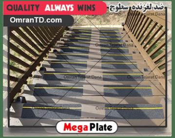 ضدلغزنده سطوح Mega Plate