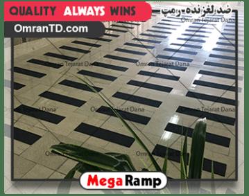 ضد لغزنده سطوح شیب دار Mega Ramp