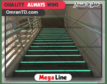 خطوط هشدار Mega Line
